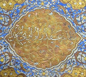 Protected: Cara Mendapatkan Naskah-naskah Islam di Leipzig University